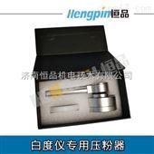 HP-YFQ白度仪专用配件压粉器/粉末成型器专业生产