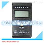 防爆静电电压表;电位测试仪;静电检测仪