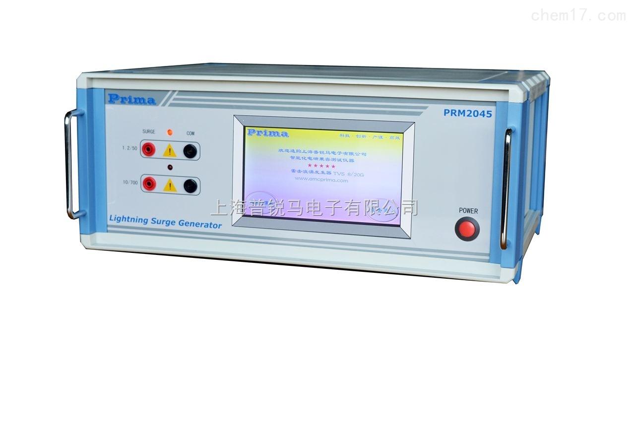PRM2045雷击浪涌发生器