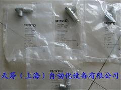 FESTO单向阀HGL-1/8-B