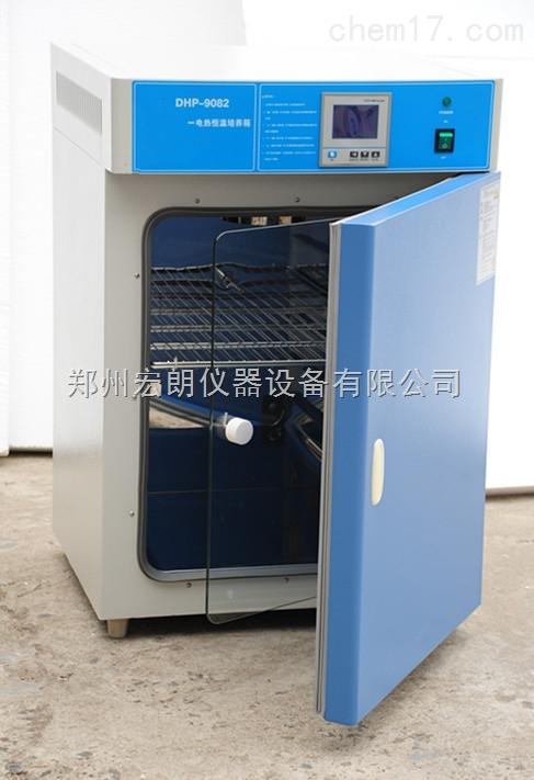 大型电热恒温培养箱DHP-9272