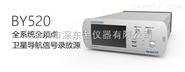 卫星导航信号记录回放记录仪/发生器BY520