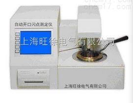 SGK-S全自动开口闪点测定仪定制