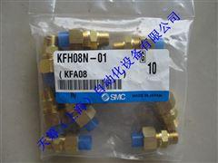 SMC接头KFH08N-01