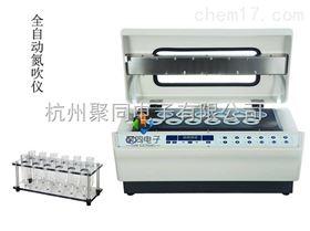 无锡聚同12孔位全自动氮气浓缩仪JTZD-DCY12S制造商、低价销售