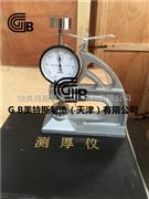 GB防水卷材测厚仪-测试