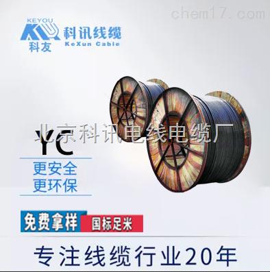 供应YC4*120重型橡套软电缆北京电缆厂定制YC1*45橡套电缆YC4*25