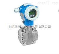 PMD70、PMD75系列E+H压差变送器供应