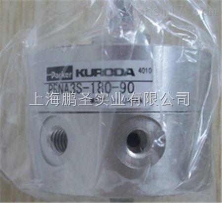 PRNA3S-180-90KURODA气缸现货特价