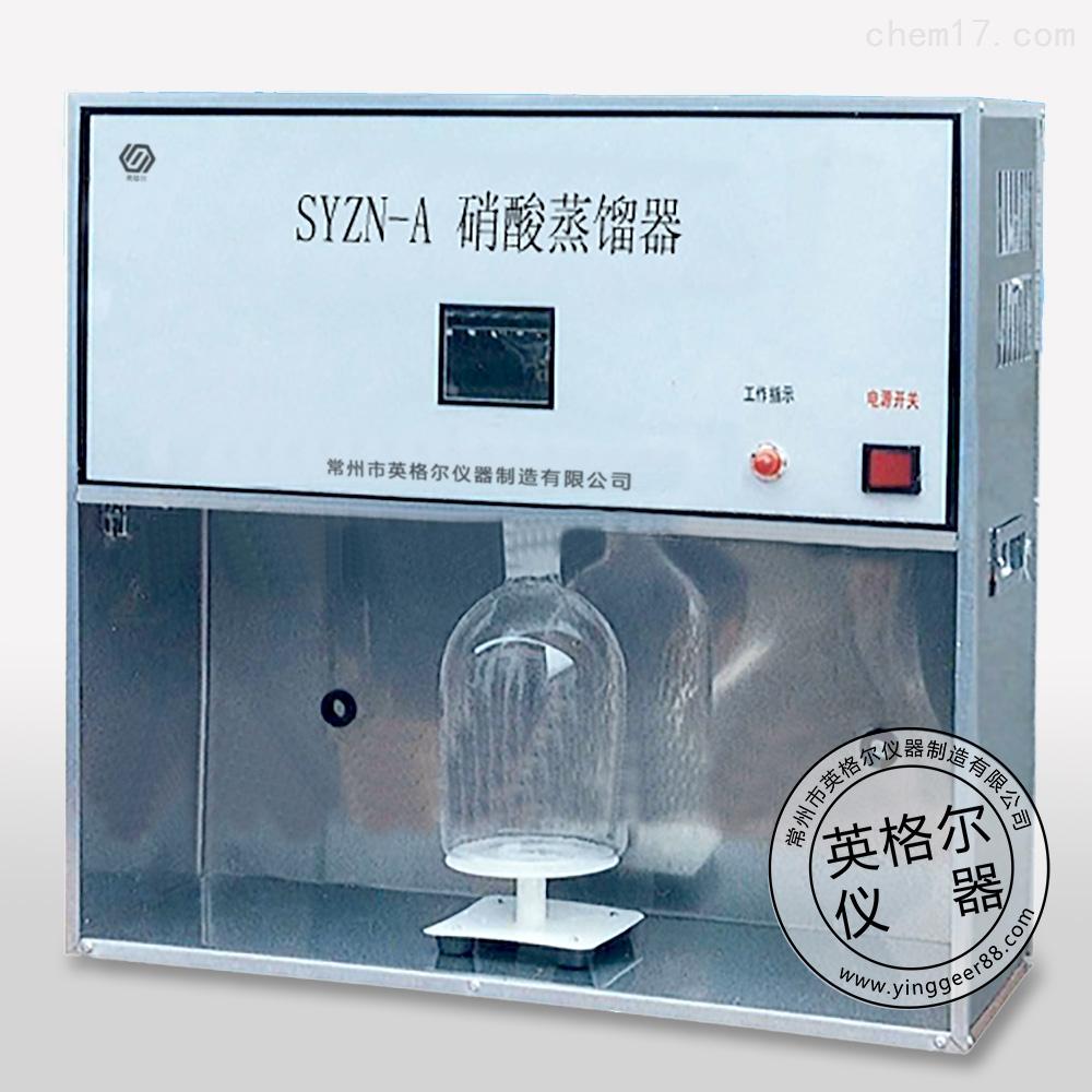 SYZN-A硝酸蒸餾器