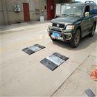 河北省100吨两块板便携式称重仪
