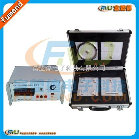 fmd3049 静电场描绘实验仪_模拟静电场描绘仪