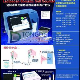 LACTOSCAN SCC全自动荧光染色镜检测法牛奶体细胞计数仪