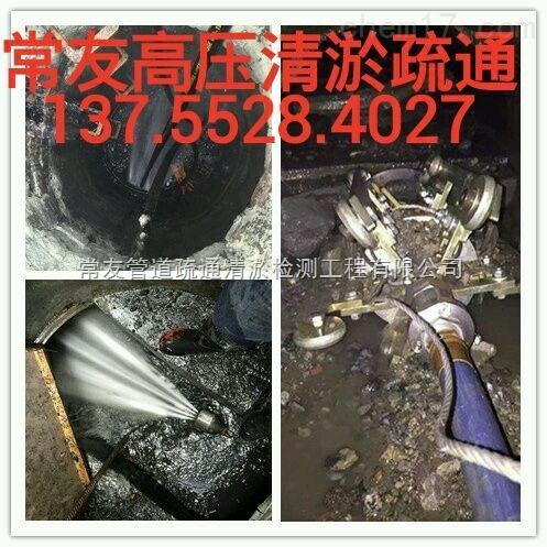 城市污水管道疏通清淤 管网下水道清洗CCTV检测