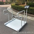 300公斤带打印轮椅秤