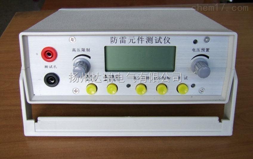 放电管防雷测试仪