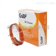 1525-7002RG GsBP-5MS 气相色谱柱 60m x 0.25mm x 0.25um +