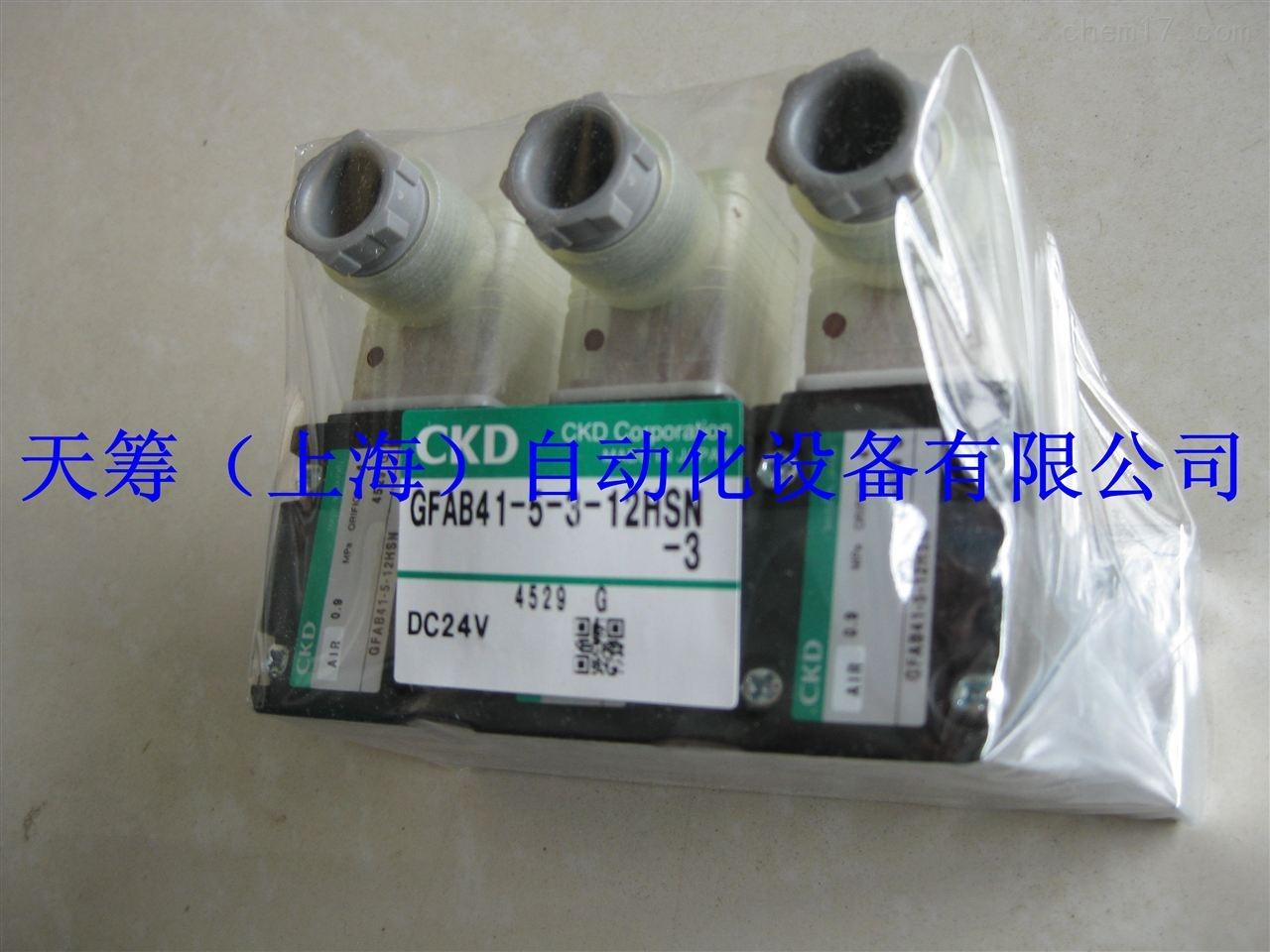 CKD电磁阀GFAB41-5-3-12HSN-3