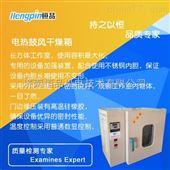 HP-GZX350實驗室數顯電熱恒溫干燥箱