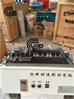GB涂料耐洗刷测定仪-GB/T9266