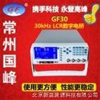 聚源GF10B高精度LCR測試儀