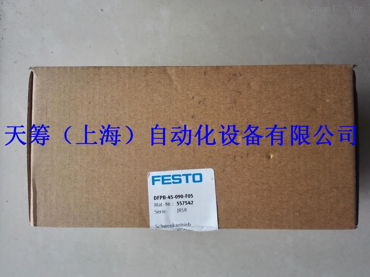 FESTO双作用摆动驱动器DFPB-45-090-F05