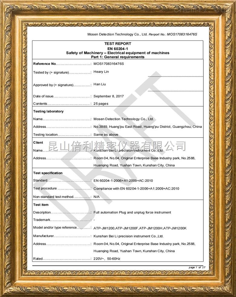EMD EN证书