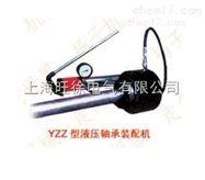 上海旺徐YZZ-Ⅴ型液*承裝配機