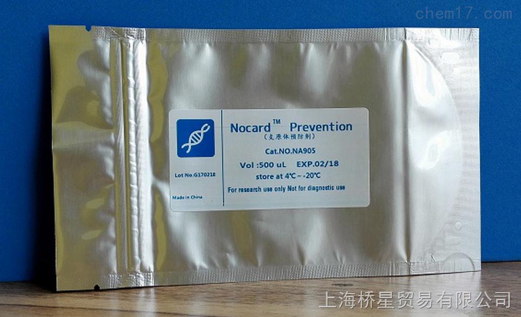 Cell+细胞卫士 支原体预防剂Nocard Prevention