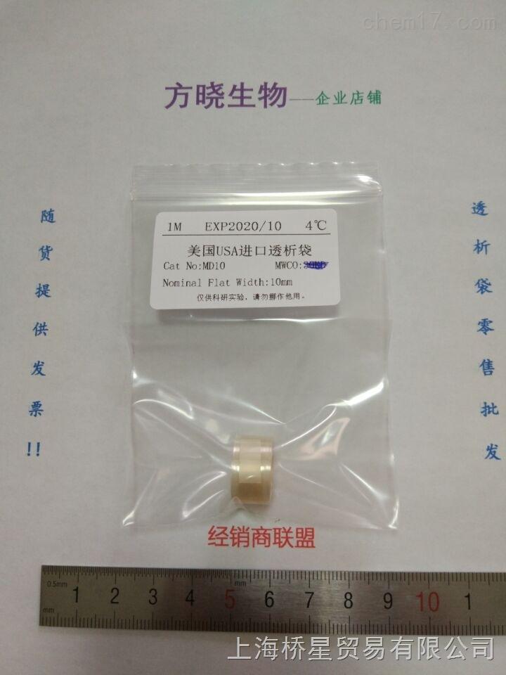 透析袋 300000D MD10 分子量 300000 300KD 1.0米 1卷 100元现货