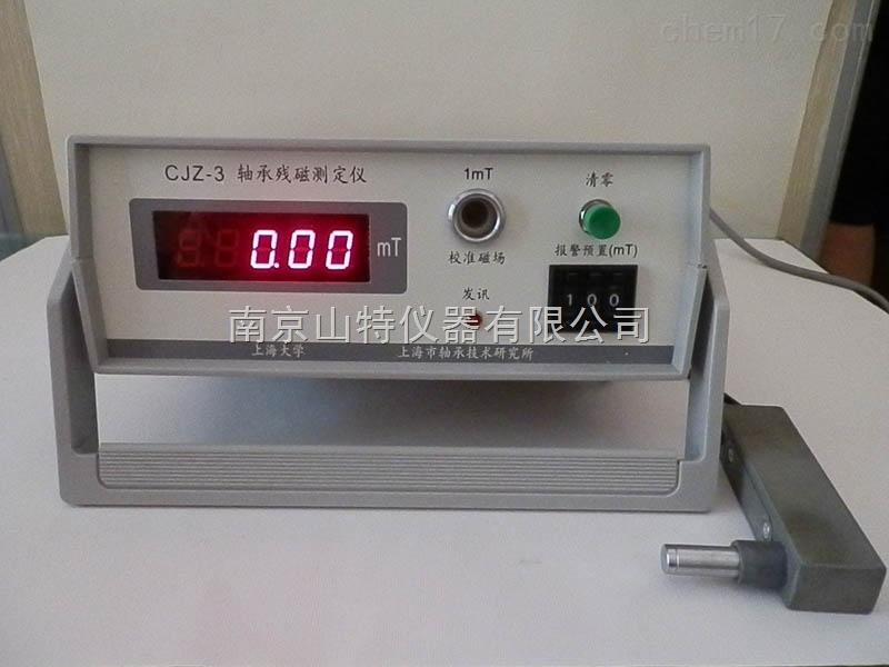 数字式轴承残磁仪CJZ-3