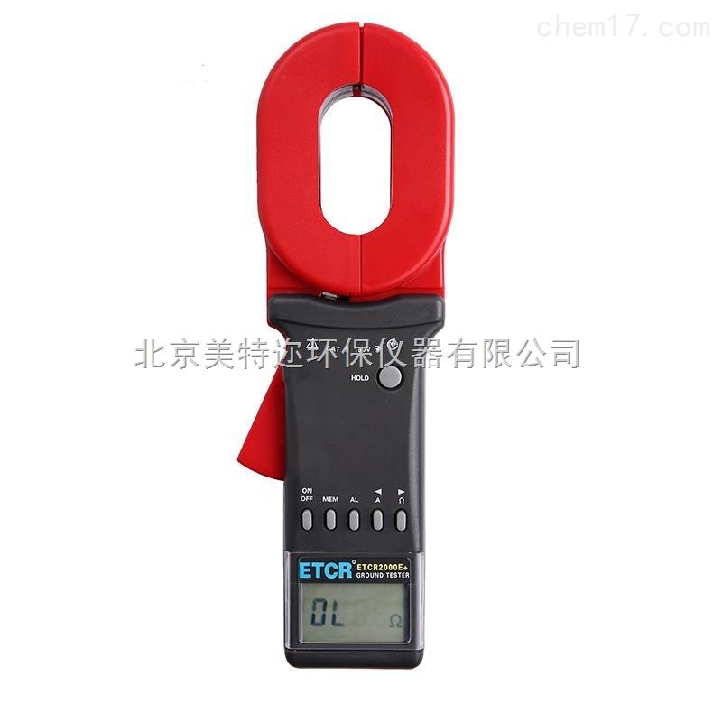 ETCR2100+钳形接地电阻测试仪厂家直销