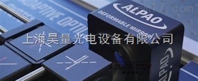 Alpao高速闭环自适应光学系统