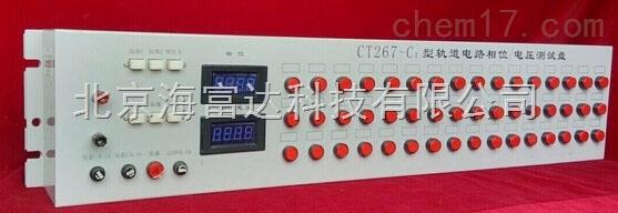 cc27ct267-c426位轨道电路相位/电压测试盘m283714