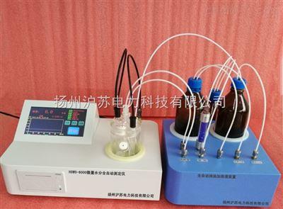 HSWS-6000微量水分全自动测定仪