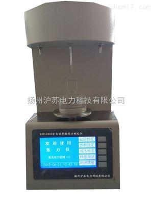 HSZL2000全自动界面张力测定仪