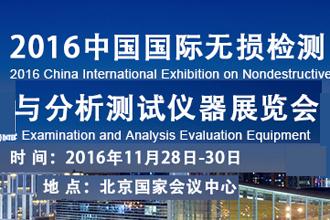 2016中国国际无损检测与分析测试仪器展览会