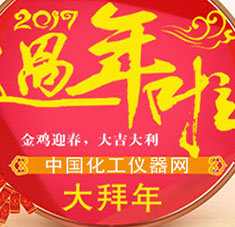 2017过年啦!中国化工仪器网大拜年