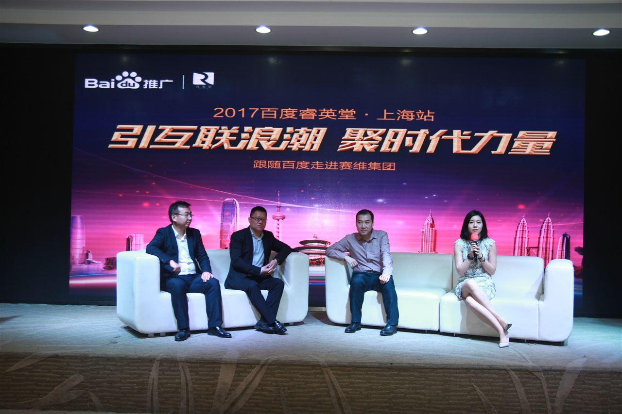米青科受邀参加百度睿英堂活动,共话企业推广新模式