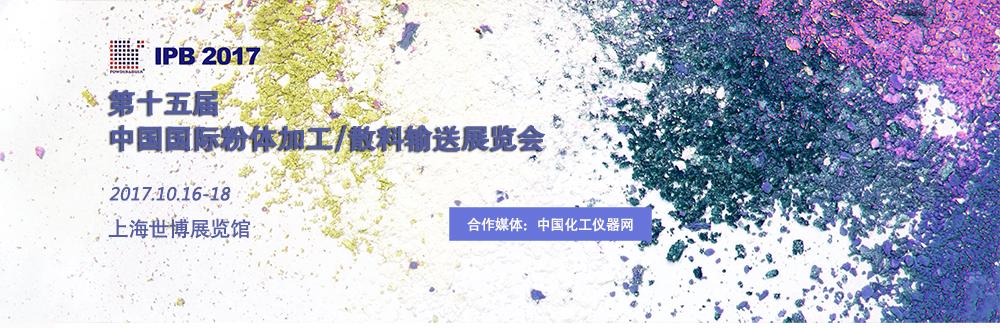 第十五屆中國國際粉體加工/散料輸送展覽會即將開幕