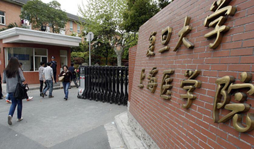 上海医学院