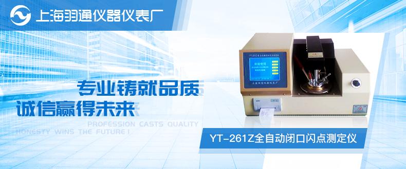 上海羽通儀器儀表廠