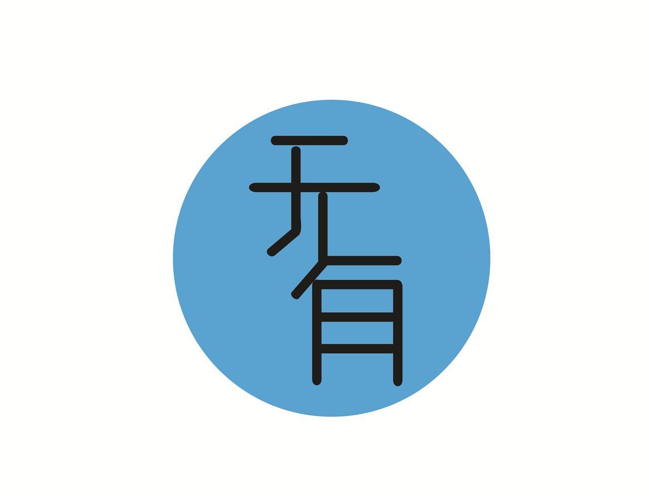 logo 标识 标志 设计 矢量 矢量图 素材 图标 1280_983