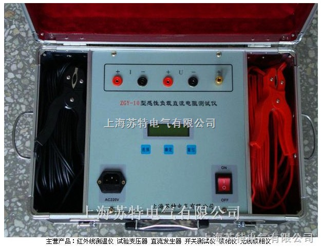 ydz-3a变压器直流电阻快速测试仪