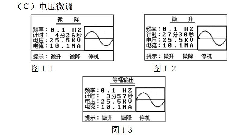 1hz超低频高压发生器  自检成功后,仪器自动进入升压状态,如图9.