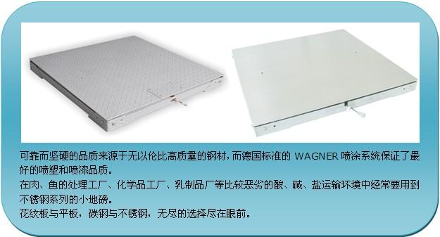 双层框架式地磅 规格:0.8mX0.8m--2mX3m; 最大称重:1t--10t; 台面可选:花纹板或平板; 表面处理:喷塑或喷漆; 称体具有良好的自复位性能,不用限位; 适合车辆及各种货物的称重,可配引坡