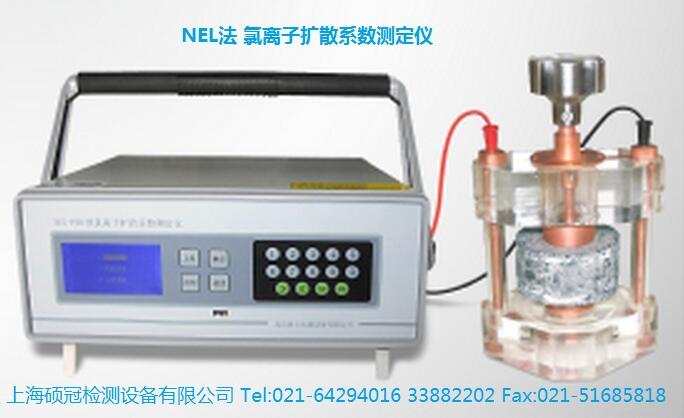 NEL法氯离子扩散系数测定仪_NEL法扩散系数