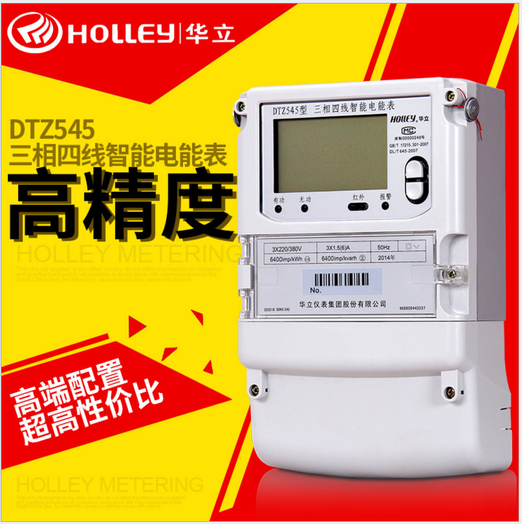 2s三相四线多功能智能电能表|电度表