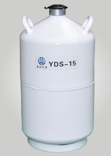 YDS-15亚西液氮容器贮存罐