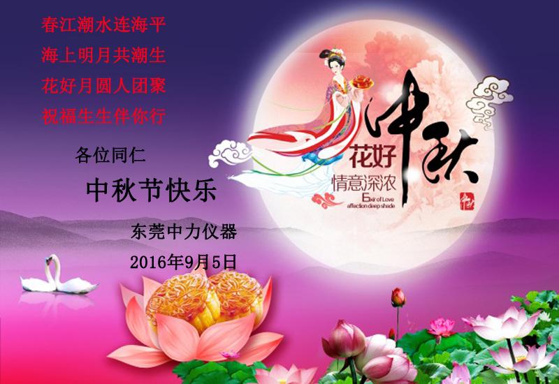 中秋节的来历和传说